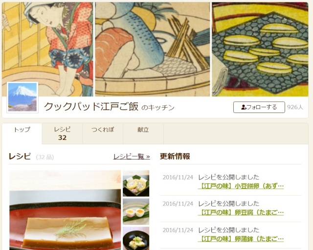 Edo-era recipes are published online, give us a chance to try Japanese foods from centuries past