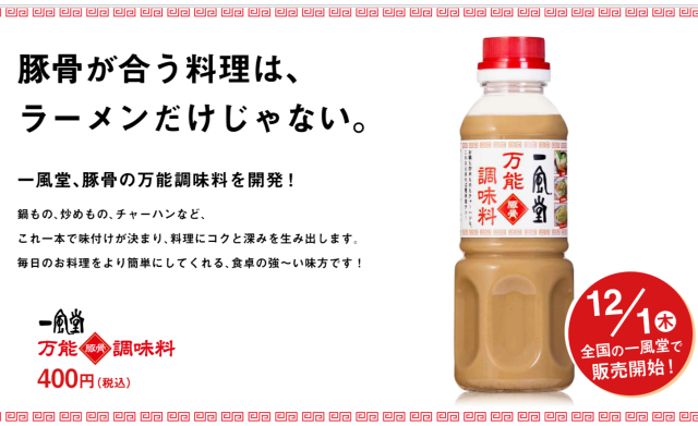 Ramen-flavor cooking sauce now on sale from one of Japan's favorite noodle chains