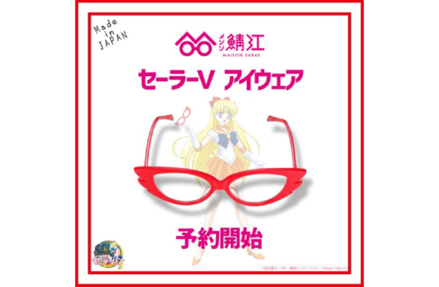 Sailor V glasses now available so you can rock fashion from decades past