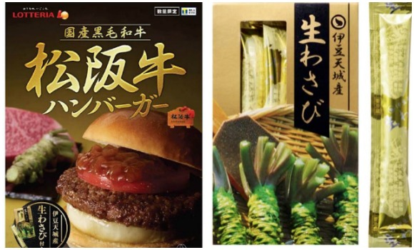 In the mood for meat? Try Lotteria's $20 Matsuzaka beef burger… for three days only!