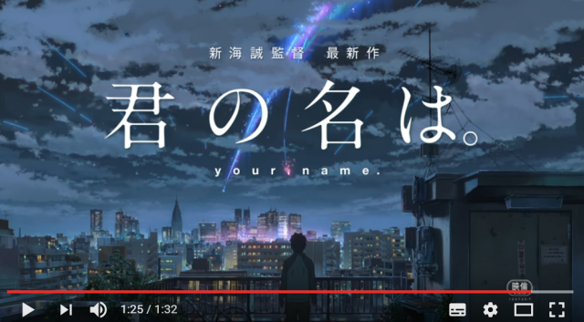 Hit anime film Your Name's Academy Award qualification run dates officially announced