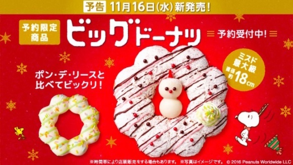 Get your sugar fix with a giant Pon de Ring doughnut from Mister Donut this Holiday Season!