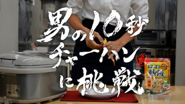 New Japanese internet ad features … the 10-second fried rice challenge! 【Video】