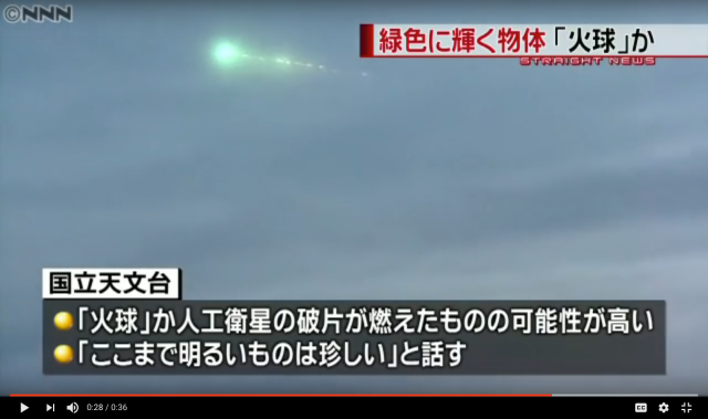 Flashing green orb seen shooting across sky in Japan【Video】