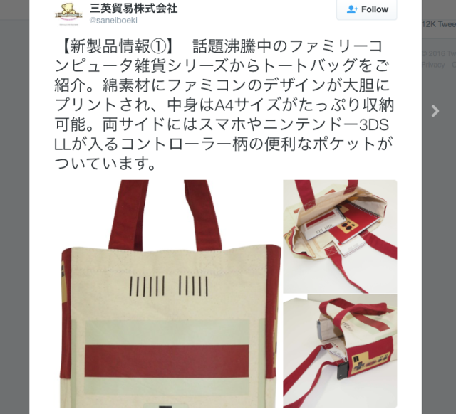 Old-school gamers will love these Famicom goods to be released this December