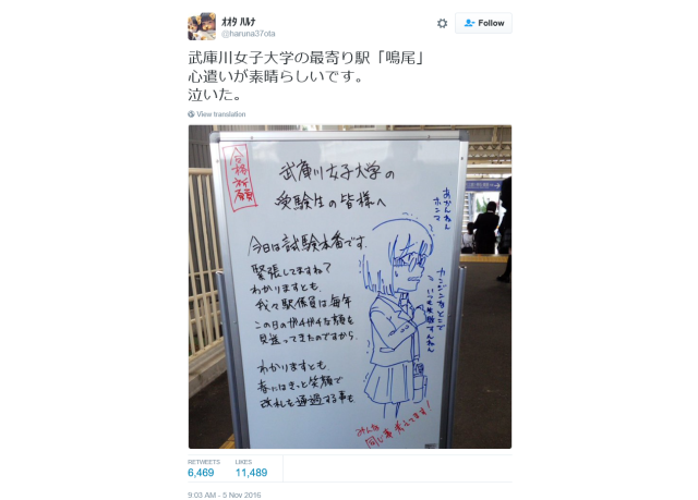 Japanese train station staff offers heart-warming encouragement to college entrance examinees