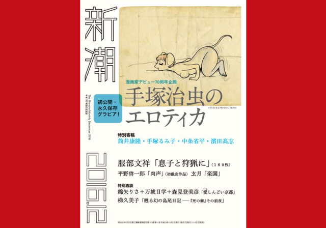 Collection of Osamu Tezuka's erotic animal manga sketches published for first time, available now