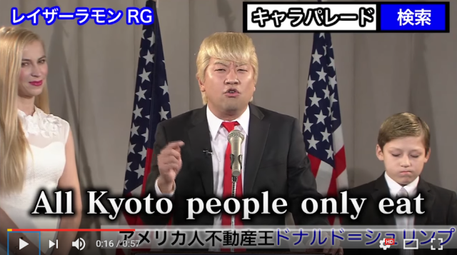 "Japanese comedian parodies Trump, instructs noodle-loving Kyotoites to ""Get out of here!""【Video】"