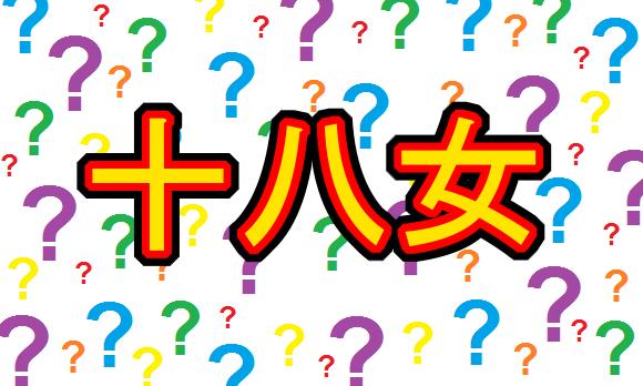 wtf-kanji-names-01