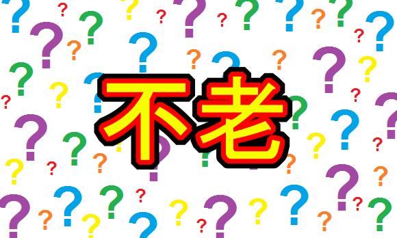 wtf-kanji-names-04