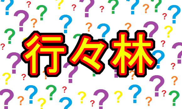 wtf-kanji-names-05