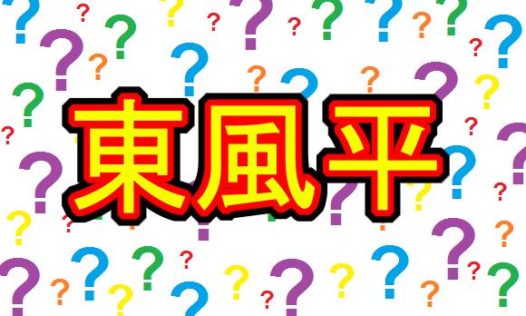 wtf-kanji-names-06