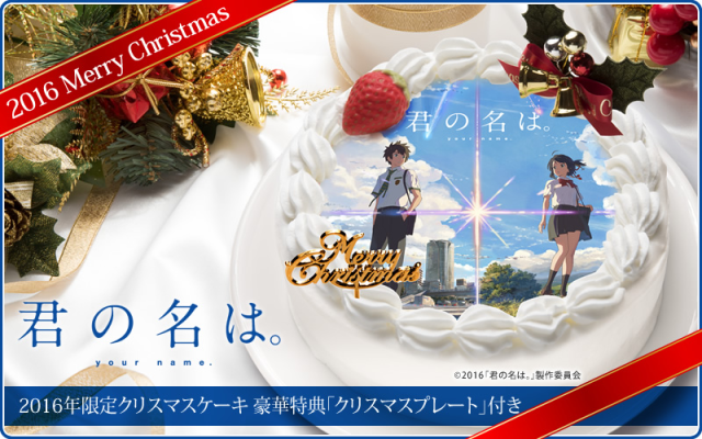 After conquering box office, Your Name is ready to star at Christmas with beautiful anime cake