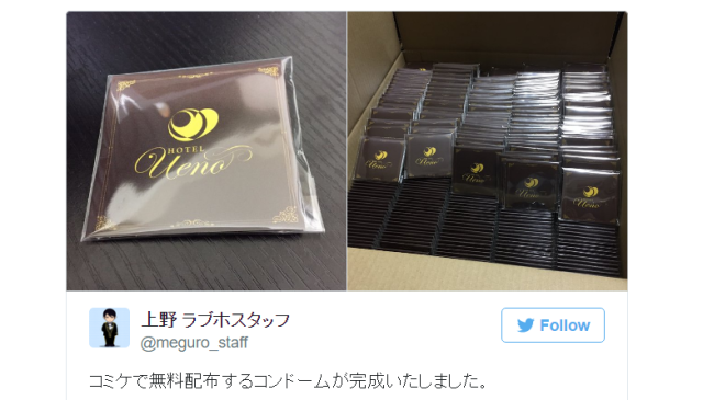 Free condoms to be distributed at Comiket anime fan event in Tokyo