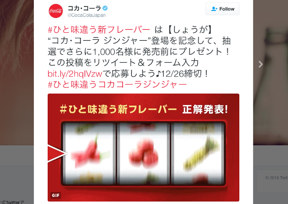 Coca Cola Japan releases new flavour to combat the winter cold