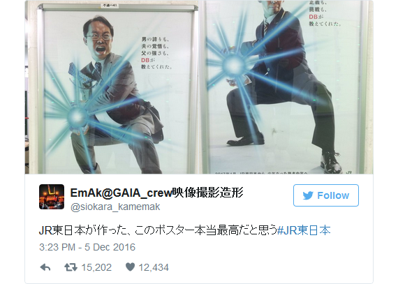 Japanese subway puts up posters of middle-aged men saying how Dragon Ball changed their lives