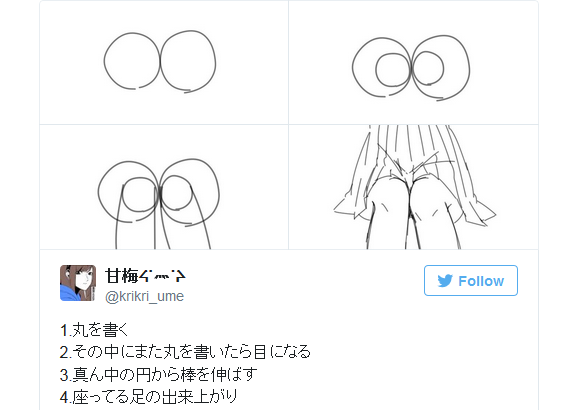 Japanese Twitter goes ga-ga over artist showing off how to easily draw the perfect pair of legs