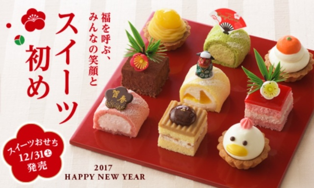 "Ginza Cozy Corner is back with their traditional ""osechi"" style cake set and more"
