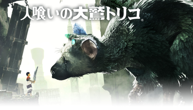Shadow of the Colossus, Last Guardian soundtracks to be performed at Game Symphony Japan concert