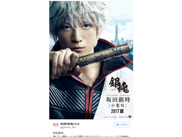 Cast of live-action Gintama anime adaptation appears in costume for first time 【Photos】