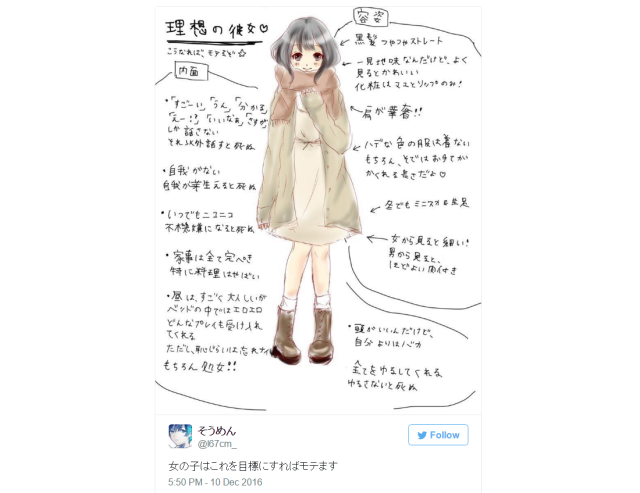 Japanese Twitter drawing of perfect girlfriend prompts illustrated rebuttal featuring ideal man