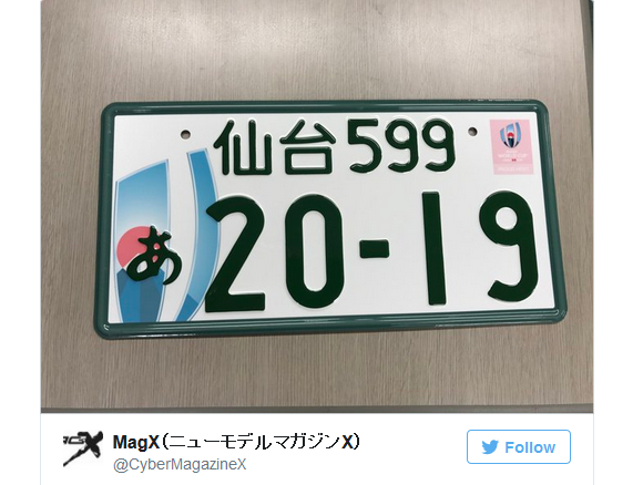 The surprising reasons why some hiragana aren't allowed to be used on Japanese license plates