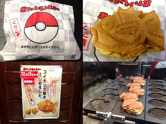 Magikarp now appearing in Japan as a traditional taiyaki sweet 【Taste Test】