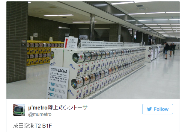 Tokyo travel tip: Use all of your leftover yen coins at Narita Airport's huge capsule toy area