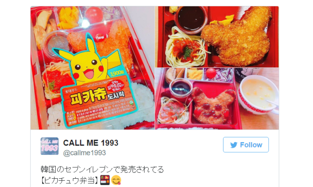 7-Eleven convenience stores in South Korea offer an electrifying new Pokémon item!
