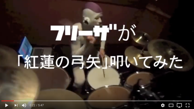 "DBZ's Frieza drums to ""Attack on Titan"" theme song【Video】"
