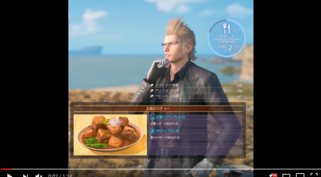 What will Ignis eat today? Japanese food site creates amazing Final Fantasy XV cooking video
