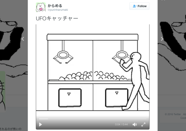 Japanese artist captures the thrill of playing a UFO catcher crane game in short animated video
