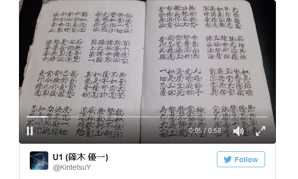 Japanese musicians sing ancient Buddhist sutras, bring them to life with a modern beat【Video】