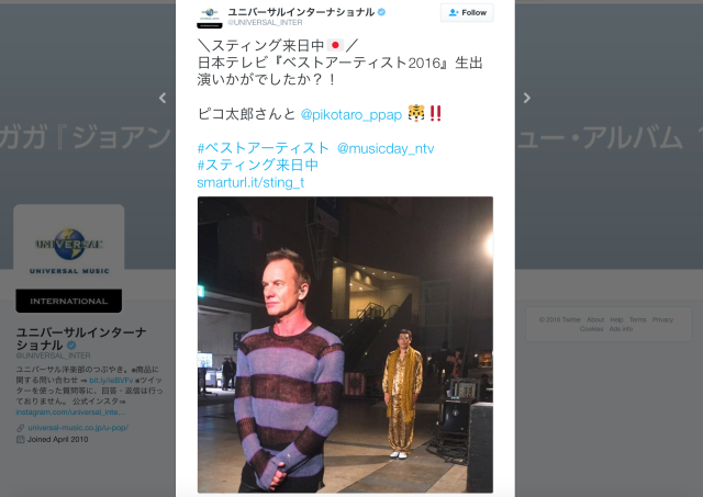 Sting pictured backstage with Piko Taro during recent trip to Japan