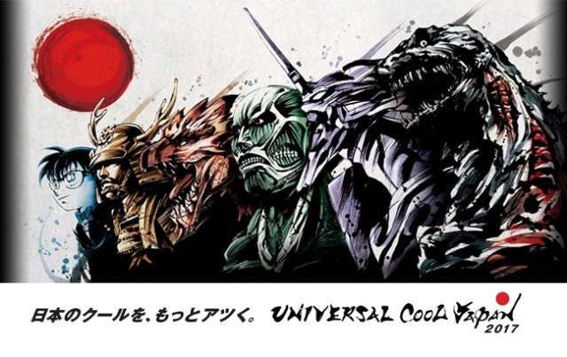 Universal Studios Japan announces 2017 line-up of Cool Japan attractions
