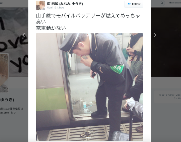 Yamanote Line train temporarily suspended after carriage fills with smoke in Tokyo