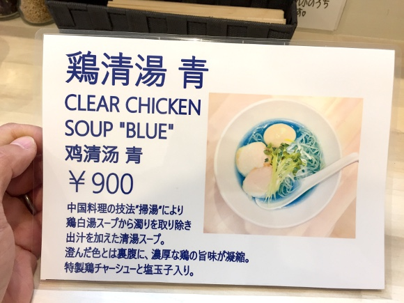 blue-ramen-3