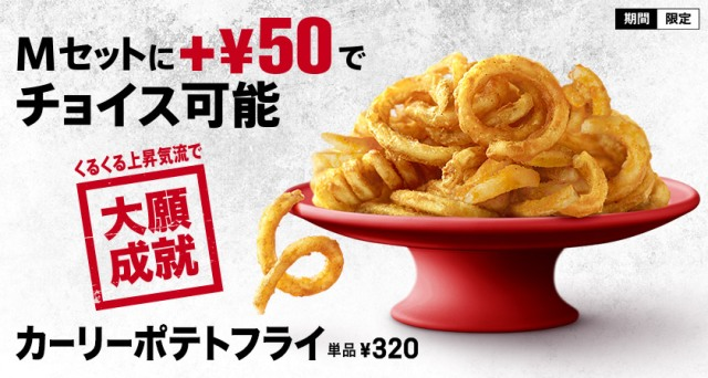 Curly fries back at McDonald's Japan
