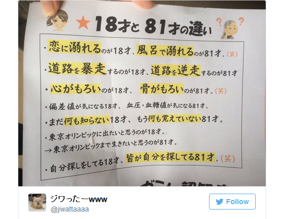 Japanese Twitter shows off list of seven hilarious differences between being 18 versus being 81