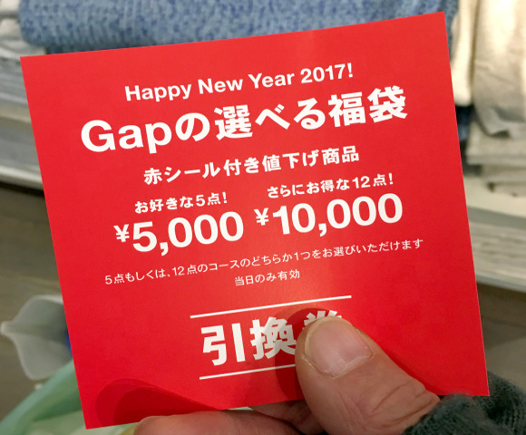 【Lucky Bag Roundup 2017】Mr. Sato and his crew model 12 outfits from this year's GAP fukubukuro