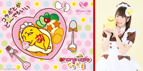 Sanro's lazy egg Gudetama now has its own maid cafe in Tokyo's Akihabara