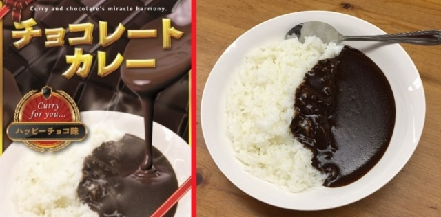 Chocolate and rice?!? Chocolate curry brings odd combination to the table for Valentine's Day