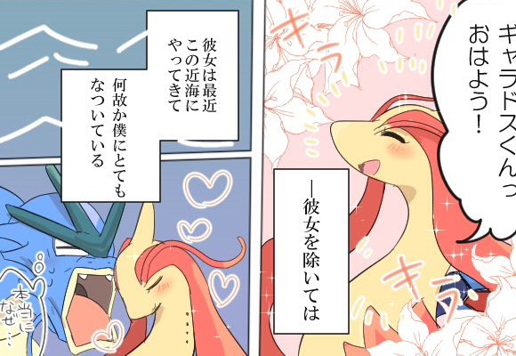 This Japanese Pokémon fan comic about Gyarados in love has us crying water-type tears