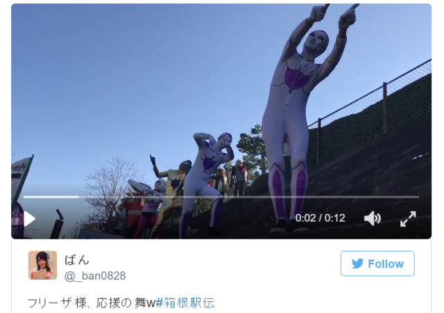 Dragon Ball Z's Frieza cheers on runners at Japan's New Year's relay race with Koi Dance【Vid】