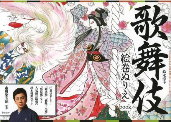 Adult colouring book from Japan lets you add colour to famous kabuki scenes and characters