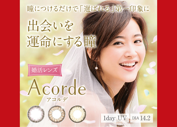 New colored contact lenses will help near-sighted Japanese women land a husband, maker claims