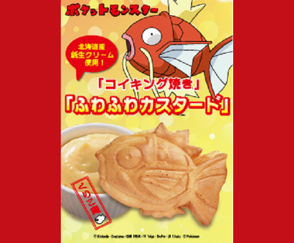 Edible Magikarp returns, with new flavor, to Japanese taiyaki sweets chain!