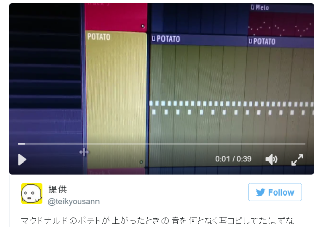 Japanese Twitter's coolest song right now is based on the McDonald's deep fryer chime【Video】