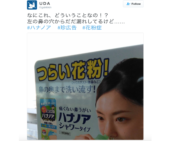"Japanese ""nose-gargling"" advertisement attracts attention on Tokyo's trains"