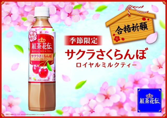 Coca-Cola Japan releases milk tea with cherry and sakura blossom flavours for spring